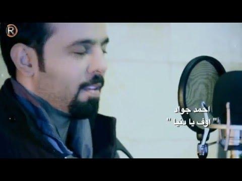 احمد جواد - اوف يادنيا / Video Clip