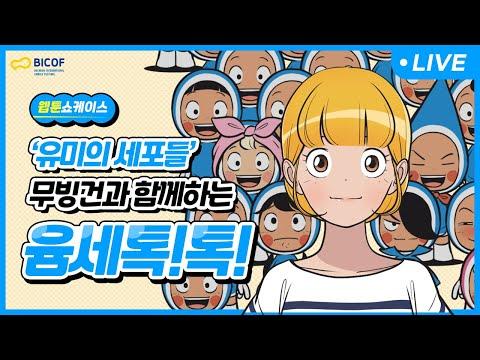 [이동건 작가와의 만남!] 부천국제만화축제 웹툰쇼케이스 [윰세톡!톡!] #유미의세포들