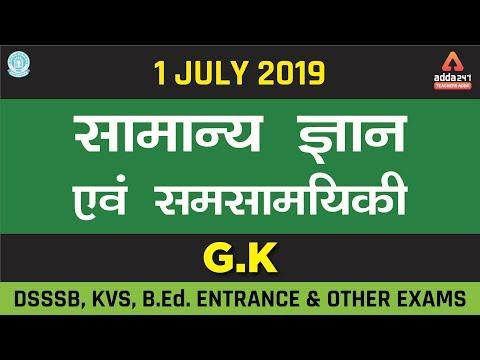 GK & Current News | 1st July | TGT, PGT DSSSB KVS, B.Ed Entrance And Other Exams