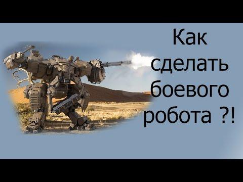 Как сделать боевого робота ?!