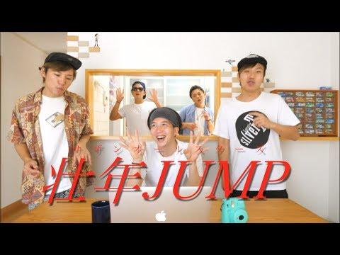 壮年JUMP/サザンオールスターズ【アカペラカバー】