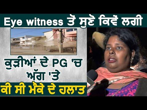 Chandigarh Eye Witness से सुने कैसे लगी Girls PG में आग और क्या थे मोके के हालात
