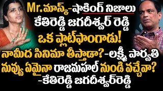 Kethireddy Counter To Lakshmi Parvathi Comments | Lakshmi's Veeragrandham Movie | Super Movies Adda