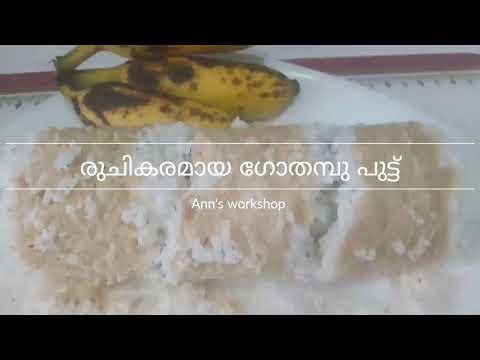HEALTHY TASTY KERALA WHEAT PUTTU/STEAMED SAMBA WHEAT& COCONUT CRUMBLE CAKE