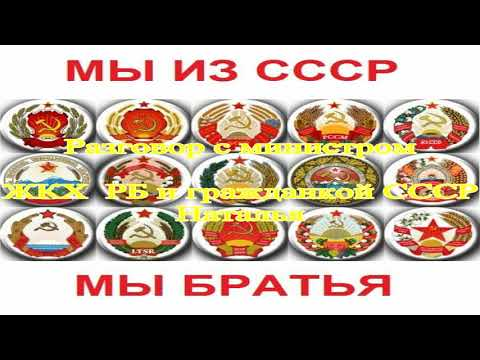 БССР.Разговор  заместителя министра ЖКХ с гражданкой СССР Натальей.