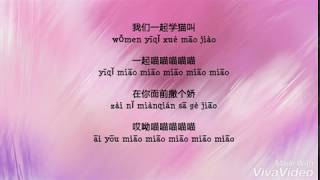 Gambar cover Xue Mao Jiao 学猫叫   Xiao Panpan 小潘潘 & Xiao Fengfeng 小峰峰 Tik Tok 斗音神曲