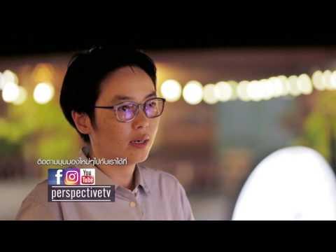 ย้อนหลัง Perspective : เพลินวาน...เพราะที่นี่เป็นเหมือนบ้าน [19 ก.พ. 60] Full HD