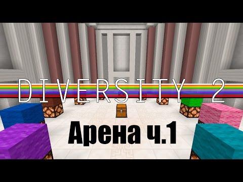 Diversity 2 - Арена ч.1