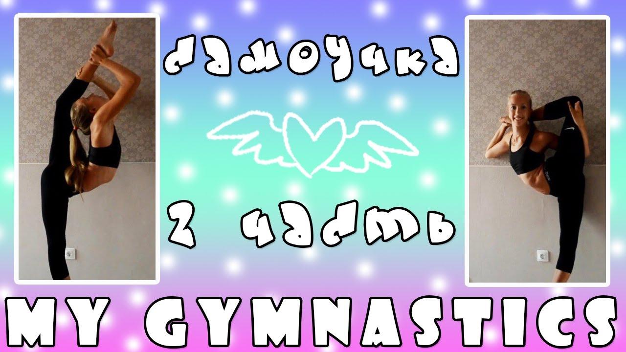 Моя гимнастика. Самоучка. My gymnastics. 2 часть.
