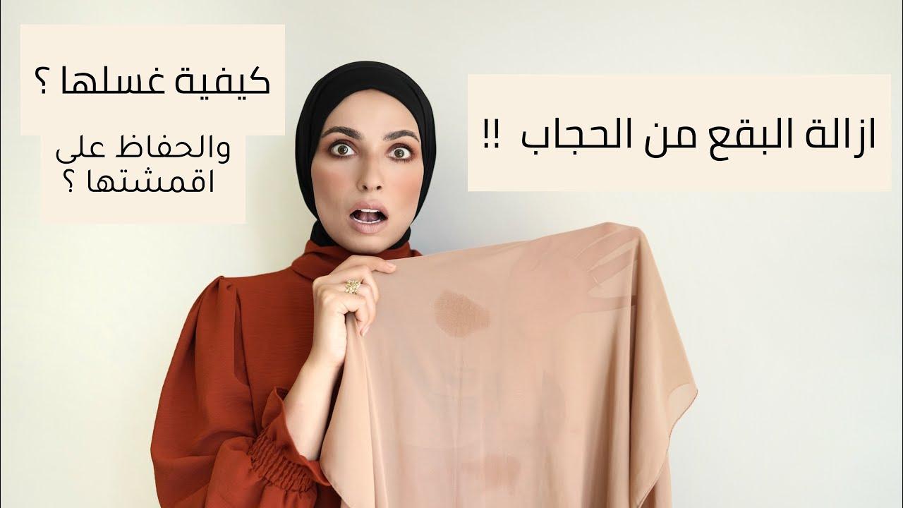 كيفيه ازالة البقع من الحجاب وغسله بدون ان يتضرر