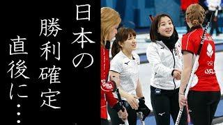 カーリング女子 日本との試合後にイギリス選手がとった「ある行動」に驚愕…。日本チームも感動!藤澤五月も銅メダルにファンからも賞賛の声!! 大杉隼平 検索動画 11
