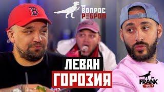 #ВопросРебром - Леван Горозия