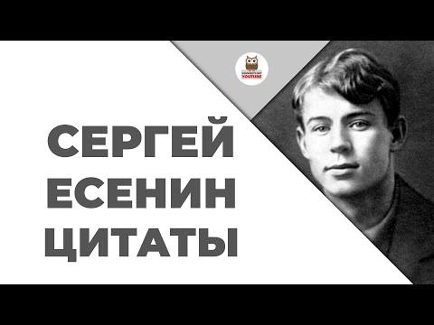 Цитаты: Сергей Есенин | Цитаты великих