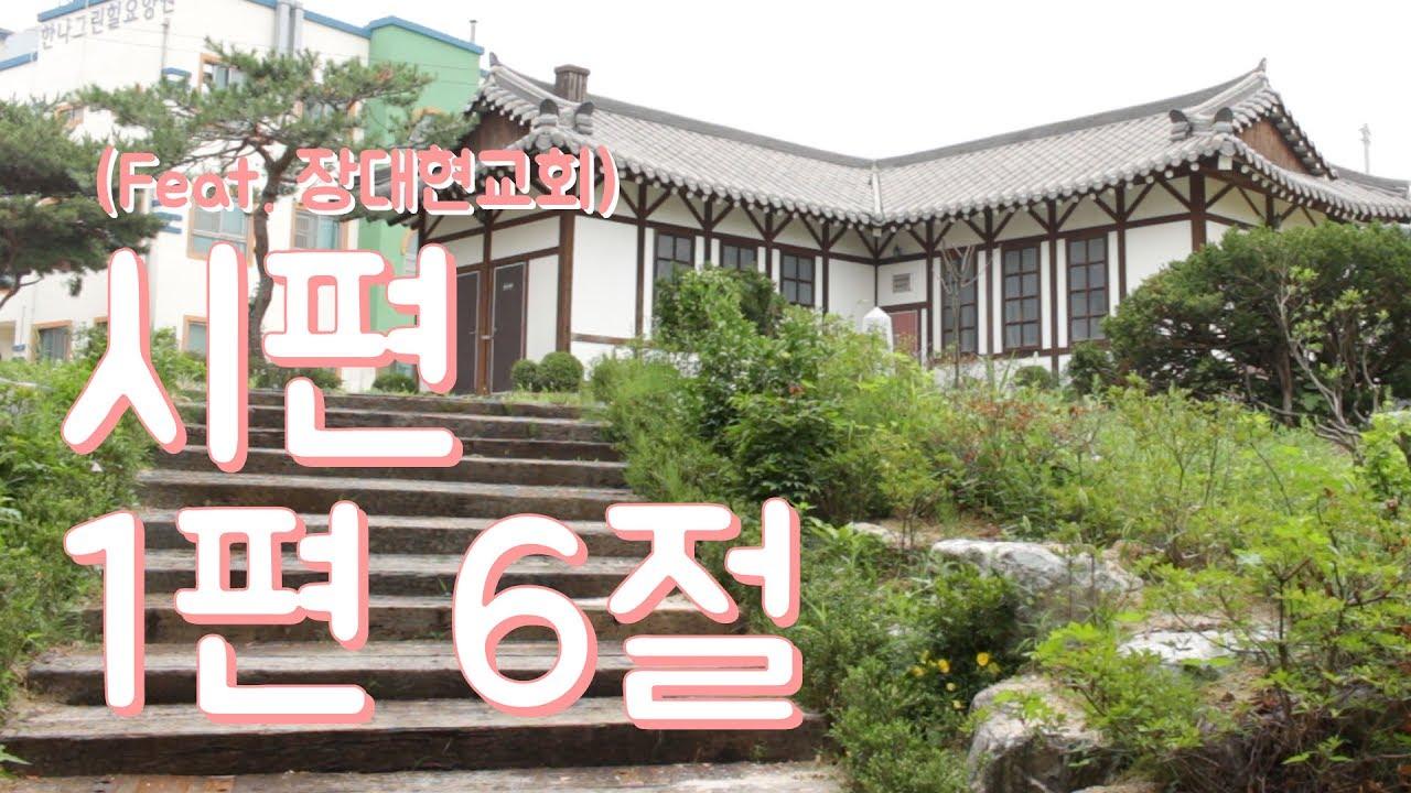 [쇼킹챈트EP16] 시편 1편 6절(Feat.장대현교회)