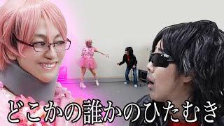 夢のような時間【日本エレキテル連合】【感電パラレル】