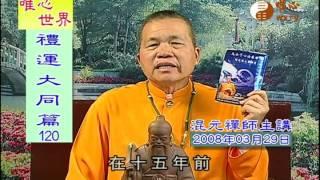 【禮運大同篇120】| WXTV唯心電視台