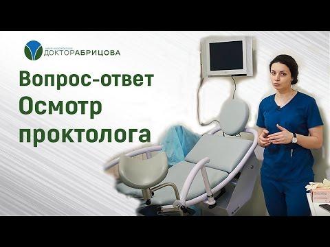 Осмотр проктолога. Как проходит прием у проктолога. Ответы на вопросы | ректороманоскопия | ректоскопия | проктоскоп | проктолога | колопрокто | проходит | абрицова | марьяна | аноскоп | хирург