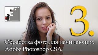 Обработка фото | Уроки фотошопа | 3.