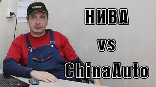 Нива vs ChinaAuto