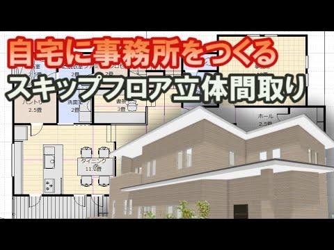 スキップフロアで立体的なLDKの間取り図 自宅に事務所のある住宅プラン Clean and healthy Japanese house floor plan