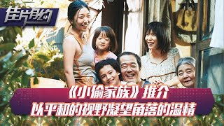 《小偷家族》推介:以平和的视野凝望角落的温情 【佳片有约 | 20200331】