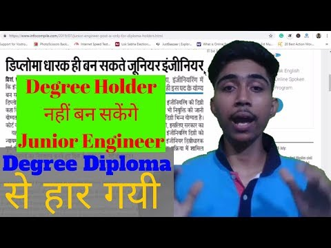 Junior Engineer post is only for Diploma holders | डिप्लोमा धारक ही बन सकते जूनियर इंजीनियर