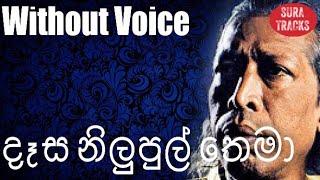 Dasa Nilupul Thema Karaoke Without Voice By Gunadasa Kapuge Karoke