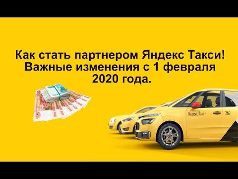 Как стать партнером Яндекс Такси. Важные изменения с 1 февраля 2020 года