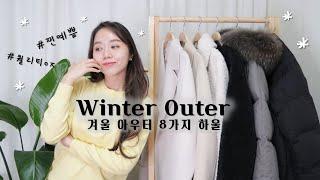 지-인짜 예쁜 겨울 아우터 8가지 하울(대박 코트, 자…