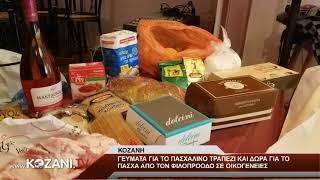 Δέματα τροφίμων και παιχνίδια σε οικογένειες από τον Φιλοπρόοδο