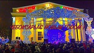 Новый год 2019 Чебоксары