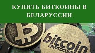 Купить Биткоины в Беларуссии