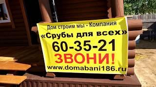 Победит 2 г  Сургут, дом баня под ключ(, 2017-06-15T05:36:28.000Z)