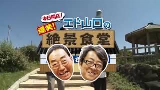 20160905放映.