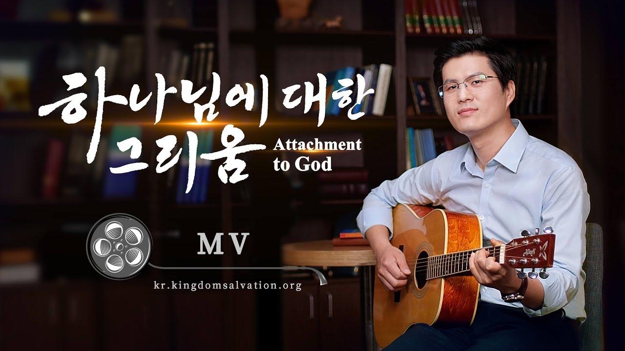 교회 찬양 뮤직비디오 <하나님에 대한 그리움> 하나님의 사랑에 감사하리