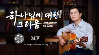 복음 찬양 뮤직비디오 <하나님에 대한 그리움> 주님의 사랑에 감사하리