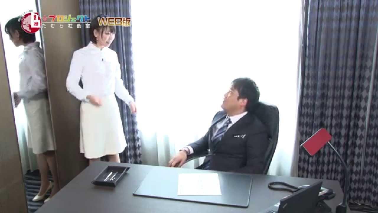 Bプロジェクトたむら社長室」エ...