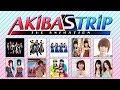 【AKIBA'S COLLECTION】AKIBA'STRIP EDアーティスト発表
