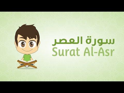 Quran for Kids: Learn Surah Al-Asr - 103 - القرآن الكريم للأطفال:  تعلّم سورة العصر