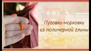 Пуговицы из полимерной глины своими руками//Как сделать миниатюрные пуговки-морковки?