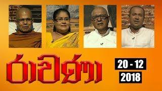 RAVANA | Episode 26 | රාවණා | 20 - 12 - 2018 | SIYATHA TV Thumbnail
