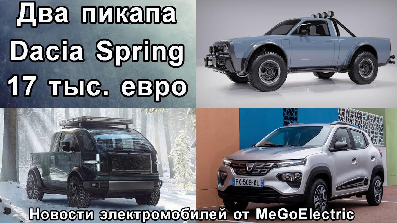 Download Новости, электромобили №82. Новички среди электропикапов, доступные Dacia Spring и Renault City K-ZE