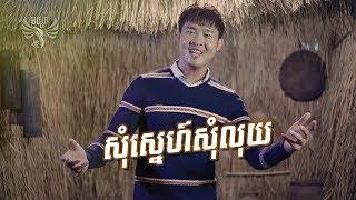 សុំស្នេហ៍សុំលុយ - ឆាយ ណាឃីម, Som Snae Som Luy - Chhay Nakhim | Cover