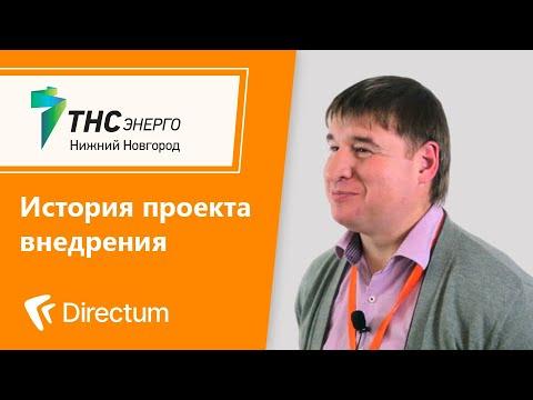 Внедрение системы электронного документооборота DIRECTUM в ПАО «ТНС энерго Нижний Новгород»