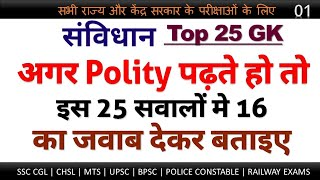 Polity GK Quiz | भारतीय संविधान | Indian Constitution GK | Railway SSC, UP Police, Bihar SI, BPSC