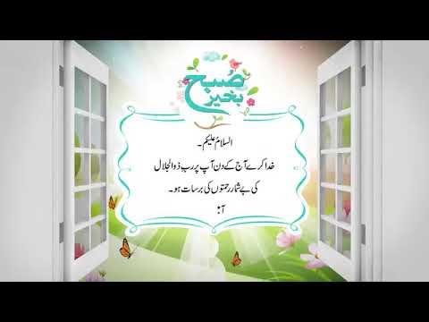 | Naeem Khan | Subha Bakhair & Jumman Mubarak | Zain Khan |