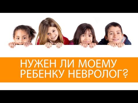 Детский Невролог. Расти Здоровым С Первых Дней!