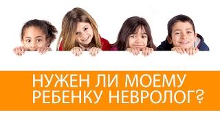 Детский невролог. Неврологические проблемы детей по возрастам(Детский невролог. Неврологические проблемы детей по возрастам Нервная система ребенка проходит несколь..., 2017-02-01T07:51:28.000Z)