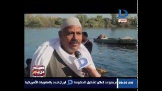 صباح دريم|تفتح ملف الأسماك النافقة على ضفاف نهر النيل بمنطقتى فوة بكفر الشيخ والمحمودية بالبحيرة