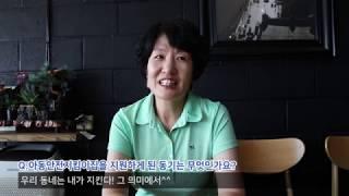 [충남지방경찰청 뉴미디어홍보단] 아동안전지킴이집??!!…